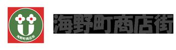 海野町商店街 Logo
